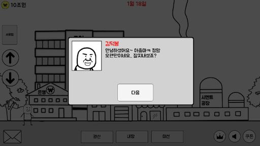 원룸건물주 키우기 screenshot 2