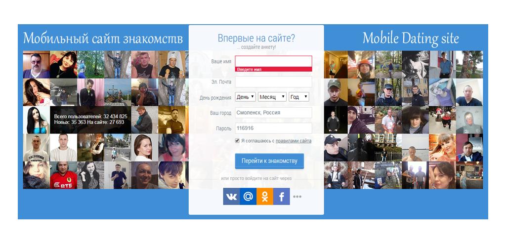 знакомств мобилны сайт