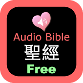 Chinese - English Audio Bible Android APK Download Free By JaqerSoft