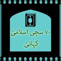 70 True Islamic Stories icon