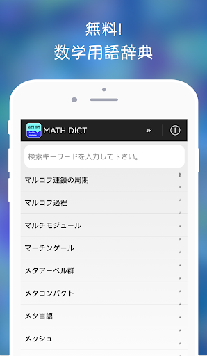 MATH DICT 数学用語辞典 英和・和英