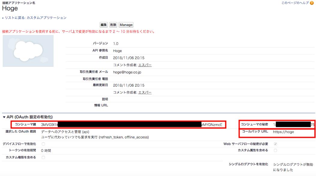 接続アプリケーションの認証情報