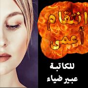 Download App رواية انتقام أعمى بدون نت