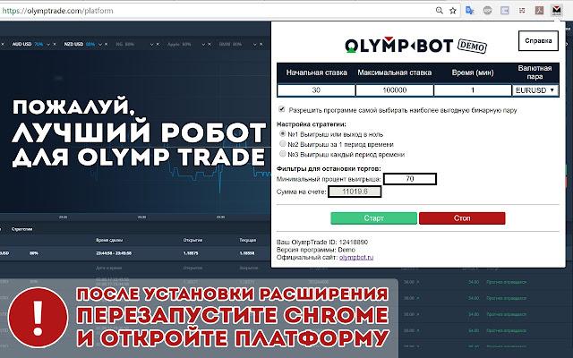 OlympBot DEMO (Olymp Trade Robot) EN/RU