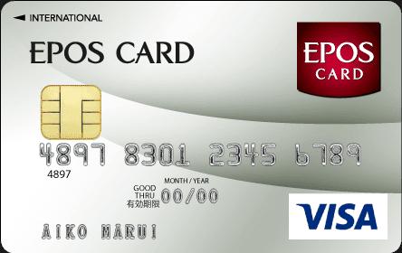 フランス旅行クレジットカードおすすめエポスカード
