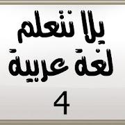 يلا نتعلم عربي الصف الرابع الابتدائي