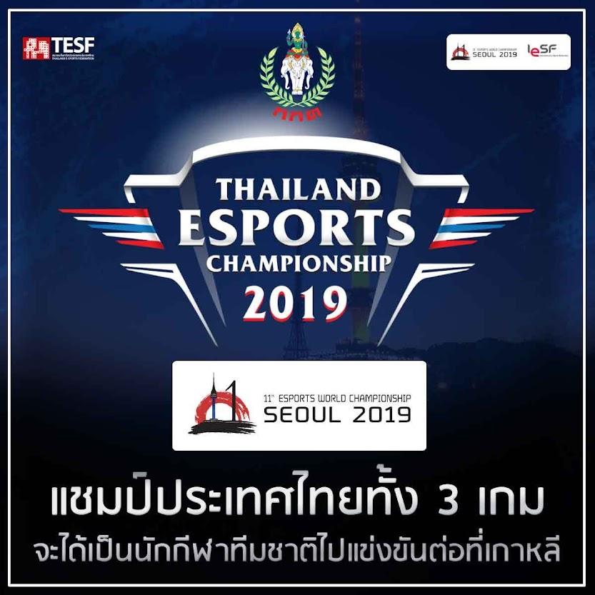Thailand Esports Championship 2019