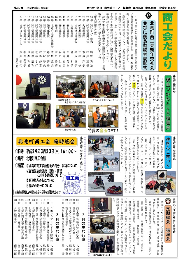 第97号・商工会だより(平成29年2月発行)