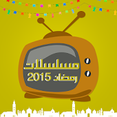 دليل مسلسلات وبرامج رمضان 2015