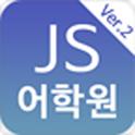 JS어학원 icon