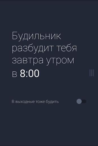 Будильник 8:00