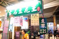 古名豆花王 赤山創始店
