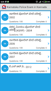 Karnataka Police exam- screenshot thumbnail