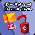 استرجاع الرسائل المحدوفة -MSG&SMS apk