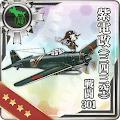 紫電改(三四三空) 戦闘301