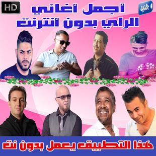 اغاني الراي بدون انترنت 2018 - Music Rai MP3 - náhled