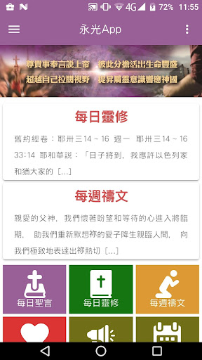 Screenshot for 永光Apps in Hong Kong Play Store