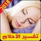 تفسير الأحلام  2018 - ابغى افسر حلمي icon