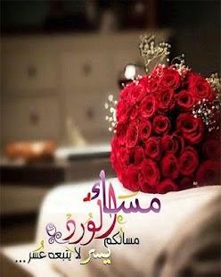 صور صباح الخير ومساء الخير بدون نت: صور متحركة - náhled