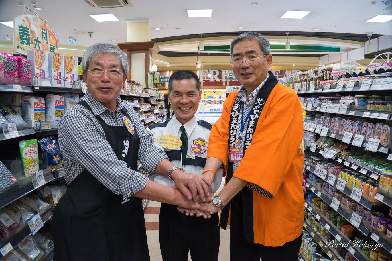 右から:佐野豊 町長、施振澤 店長、黒千石事業協同組合・高田幸男 理事長