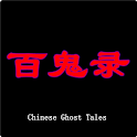 Chinese Ghost Tales icon