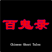 Chinese Ghost Tales