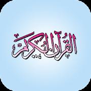 Quran  القرآن الكريم