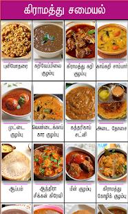 gramathu samayal tamil - náhled
