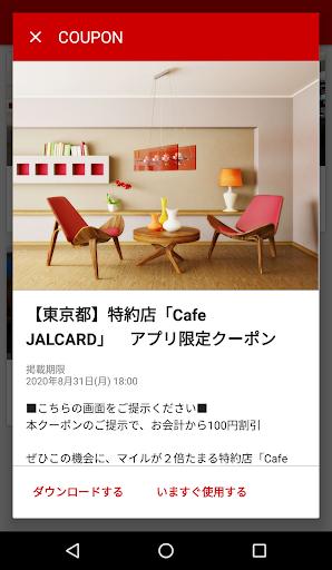 JALu30abu30fcu30c9u30a2u30d7u30ea 1.7.1 Windows u7528 5