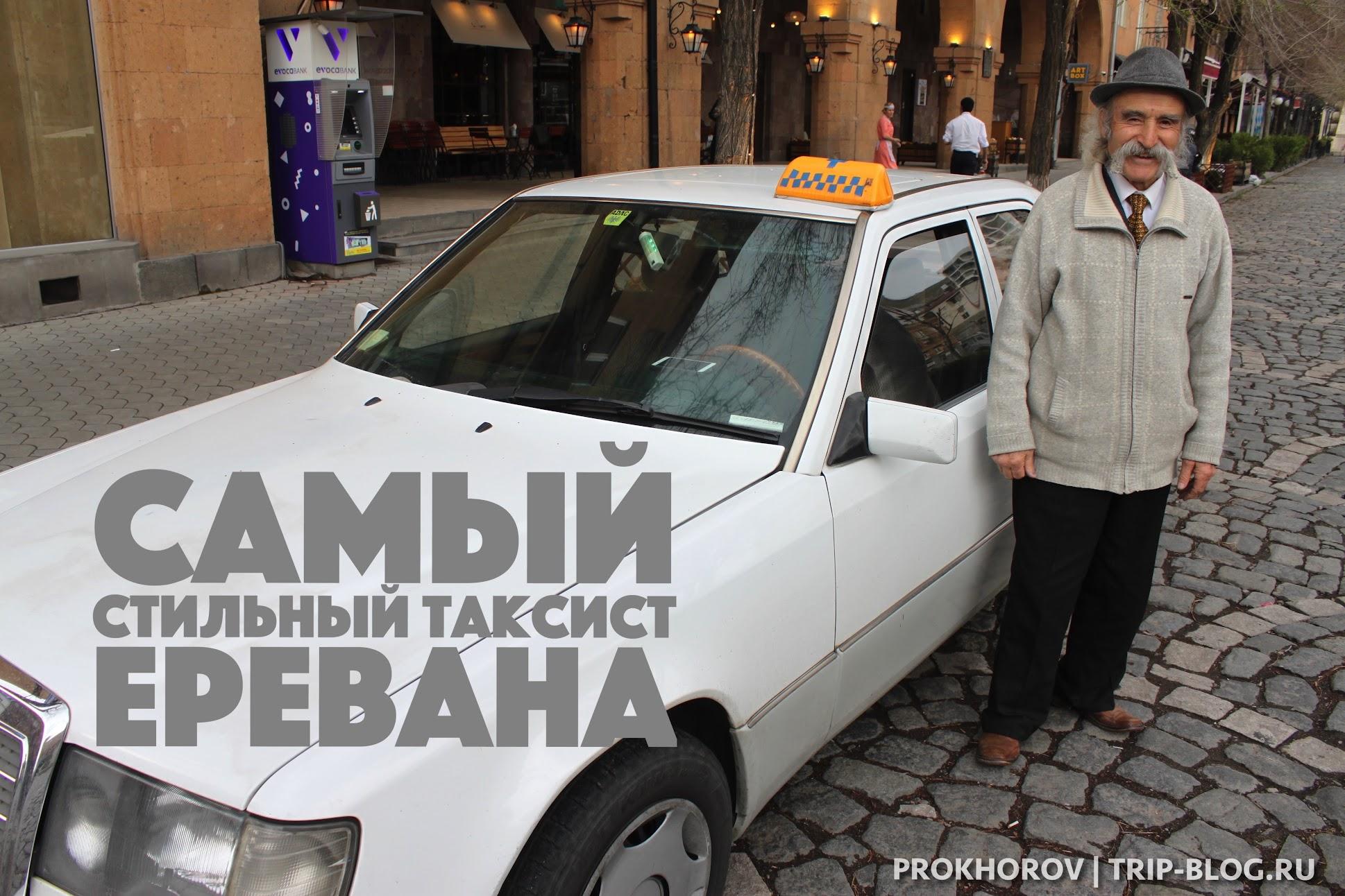 таксисты Ереван