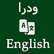 urdu to english translator