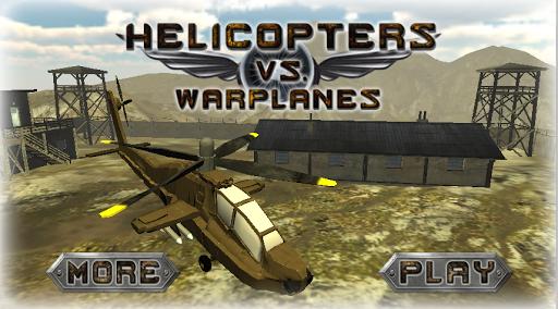 直升机VS战机