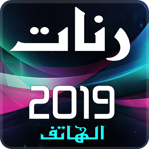 رنات الهاتف 2019 Android APK Download Free By Devappma