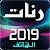رنات الهاتف 2019 file APK for Gaming PC/PS3/PS4 Smart TV