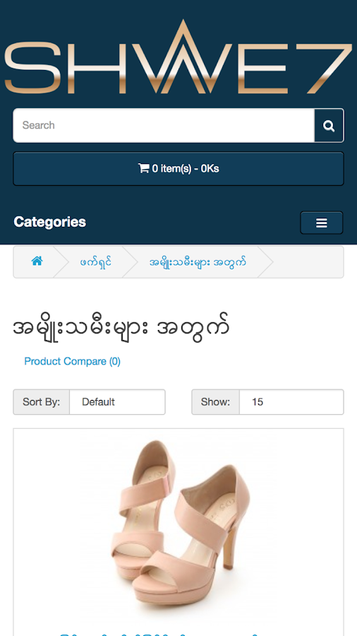 Shwe7- screenshot