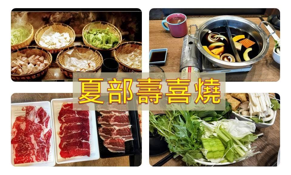 夏部Shabu壽喜燒-晶品城店日式涮涮鍋吃到飽|火鍋吃到飽
