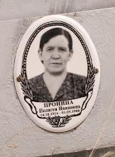 Photo: Пронина Пелагея Ивановна 1914-1988 Фото для сайта http://новодевичье.рф
