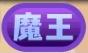 称号-魔王