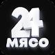 Download Мясо на углях 24 | Реутов For PC Windows and Mac