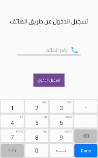Download شبابيك For PC Windows and Mac apk screenshot 5