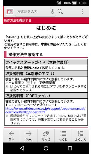 SH-02Ju3000u53d6u6271u8aacu660eu66f8uff08Android 7.0uff09 2.0 Windows u7528 2