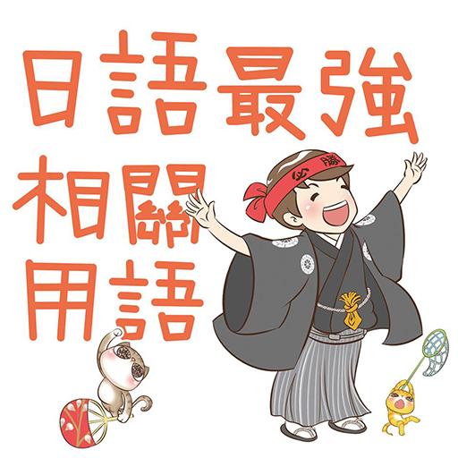 日語最強相關用語 icon