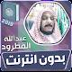 Download عبدالله المطرود القران الكريم كاملا بدون انترنت For PC Windows and Mac