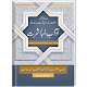 Adab e Mubashrat | Sex Guide in Islam | Urdu APK