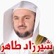 القرآن الكريم - شيرزاد طاهر - 3 ميجا فقط (app)