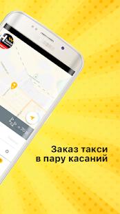 Такси Народное Октябрьский - náhled
