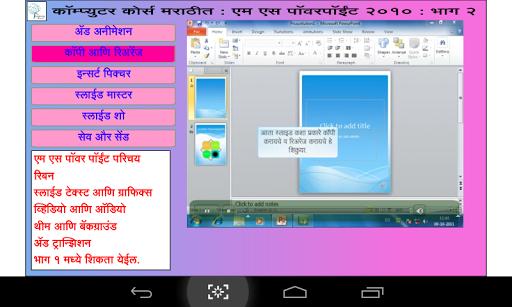 Learn MSPPoint P2 in Marathi 1.0.1 screenshots 3