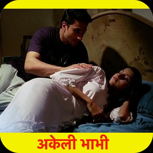 Akeli Bhabhi Aur Devar Jawan