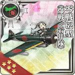 零戦62型(爆戦/岩井隊)