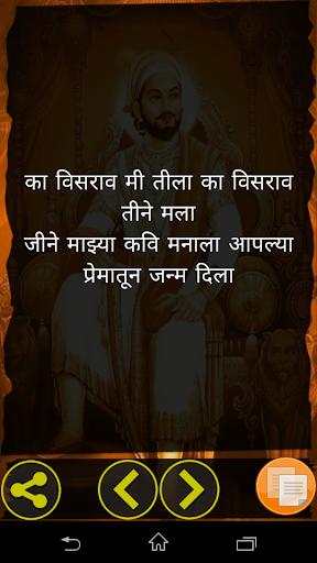 Veer Maratha Status 1.1 screenshots 8